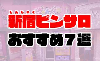 新宿ピンサロおすすめ人気ランキング7選【2021年2月最新】