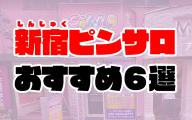 新宿ピンサロおすすめ人気ランキング6選【2021年3月最新】