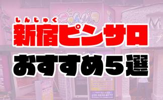 新宿ピンサロおすすめ人気ランキング5選【2021年5月最新】