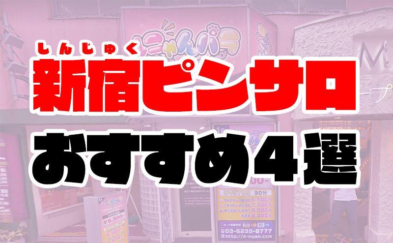 新宿ピンサロおすすめ人気ランキング4選【2021年6月最新】