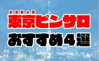 【2020年7月最新】東京ピンサロおすすめ4選 | 都内人気店の口コミやランキング付き