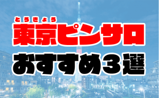 東京ピンサロおすすめ人気ランキング3選【2020年9月最新】