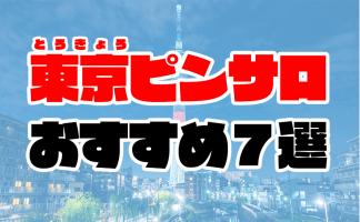 【2020年5月最新】東京ピンサロおすすめ7選   都内人気店の口コミやランキング付き