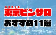 東京ピンサロおすすめ人気ランキング11選【2020年11月最新】