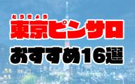 東京ピンサロおすすめ人気ランキング16選【2021年3月最新】