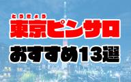 東京ピンサロおすすめ人気ランキング13選【2021年5月最新】