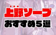 【2020年6月最新】上野から無料送迎があるソープおすすめランキング5選