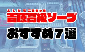 【2020年6月最新】吉原高級ソープおすすめ7選 | 人気高級店の口コミやランキング付き