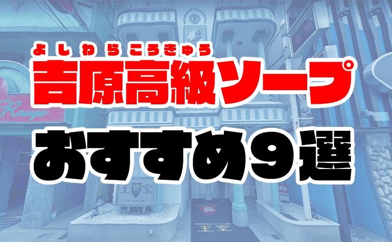 吉原の高級ソープおすすめ人気ランキング9選【2020年11月最新】