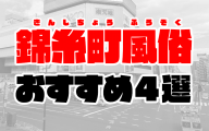 【2020年6月最新】錦糸町風俗おすすめ4選 | ソープ情報や人気店の口コミも解説