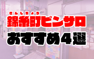 錦糸町ピンサロおすすめ人気ランキング4選【2021年4月最新】