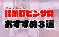 【2020年6月最新】錦糸町ピンサロおすすめ3選   人気店の口コミやランキング付き