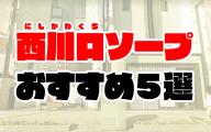 【2020年6月最新】西川口ソープおすすめ5選 | 総額から人気店の口コミまで解説