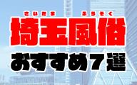 【2020年6月最新】埼玉風俗おすすめ7選 | 人気店の口コミやランキング付き