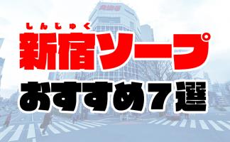 新宿のソープランドおすすめ人気ランキング7選【2020年11月最新】