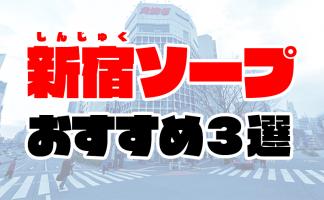 【2020年6月最新】新宿ソープおすすめ3選 | 総額から人気店の口コミまで解説