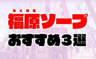【2020年7月最新】福原のソープランドおすすめ人気ランキング3選【兵庫県神戸市】