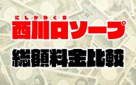 西川口ソープの総額 | 1番安い激安店から高級店まで料金を徹底比較【2020年7月最新】