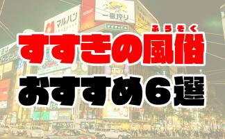 【2020年7月最新】すすきの風俗おすすめ人気ランキング6選【北海道札幌】