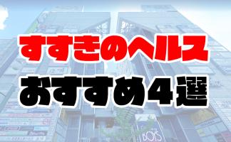 【2020年7月最新】すすきのヘルスおすすめ人気ランキング4選【北海道札幌】
