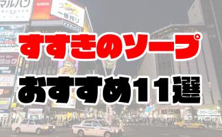【2020年7月最新】すすきのソープおすすめ人気ランキング11選【北海道札幌】