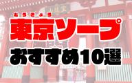 【2020年7月最新】東京ソープのおすすめ人気ランキング10選