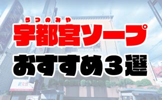 【2020年7月最新】宇都宮ソープおすすめ人気ランキング3選【栃木県宇都宮市】