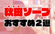 秋田ソープおすすめ人気ランキング2選【2020年8月最新】