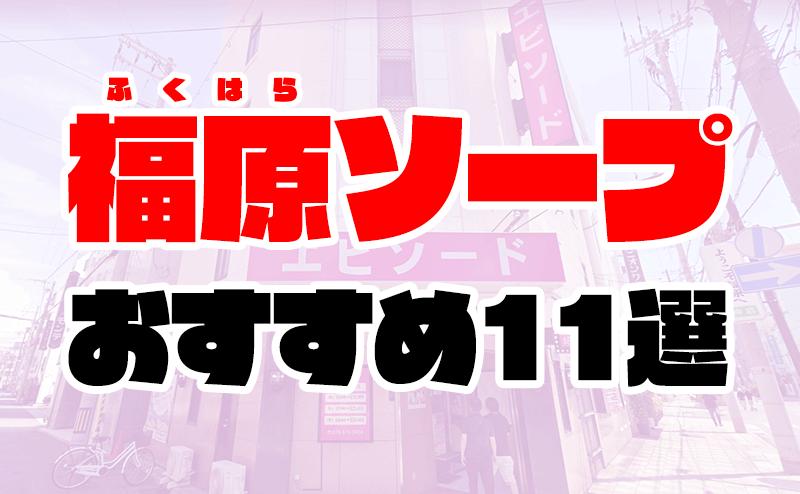 福原のソープランドおすすめ人気ランキング11選【兵庫県神戸市】