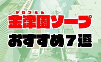 【岐阜】金津園ソープおすすめ人気ランキング7選【2020年11月最新】