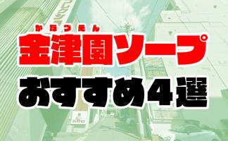 【岐阜】金津園ソープおすすめ人気ランキング4選【2020年8月最新】