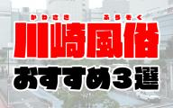 川崎の風俗おすすめ人気ランキング3選【2020年9月最新】
