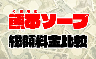 熊本ソープの総額 | 1番安い激安店から高級店まで料金を徹底比較【2020年8月最新】