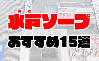 【2021年最新】水戸ソープおすすめ人気ランキング15選【風俗のプロ監修】