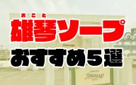雄琴のソープランドおすすめ人気ランキング5選【2020年11月最新】