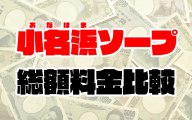 小名浜ソープの総額 | 1番安い激安店から高級店まで料金を徹底比較【2020年8月最新】
