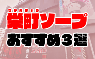 千葉・栄町ソープおすすめ人気ランキング3選【2020年8月最新】