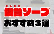 仙台ソープおすすめ人気ランキング3選【2020年8月最新】