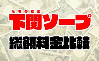 下関ソープの総額 | 1番安い激安店から高級店まで料金を徹底比較【2020年8月最新】
