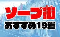 ソープ街おすすめ人気ランキングTOP19【2020年8月最新】