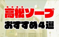 【香川】高松ソープおすすめ人気ランキング4選【2020年11月最新】