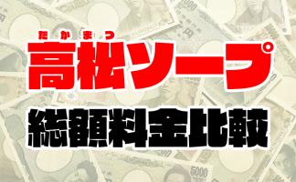 高松ソープの総額 | 1番安い激安店から高級店まで料金を徹底比較【2020年8月最新】