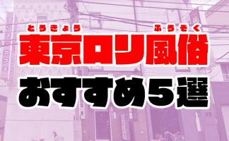 東京のロリ風俗5選 | ロリ系の風俗嬢が多いソープやデリヘル【2020年8月最新】