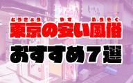 東京の安い風俗7選 | 激安ピンサロや格安ソープ【2021年4月最新】