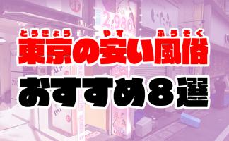 東京の安い風俗8選 | 激安ピンサロや格安ソープ【2020年8月最新】