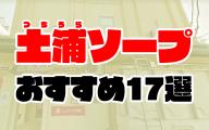 土浦ソープおすすめ人気ランキング17選【風俗のプロ監修】