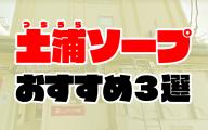 土浦ソープおすすめ人気ランキング3選【2020年8月最新】
