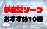 【栃木】宇都宮ソープおすすめ人気ランキング10選