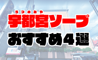 【栃木】宇都宮ソープおすすめ人気ランキング4選【2020年11月最新】