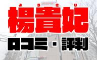 楊貴妃の口コミは悪い?新宿ソープ8店と評判や総額を比較【2020年最新】
